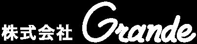 株式会社Grande|株式会社グランデ